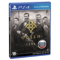 The Order 1886/Орден 1886 PS4