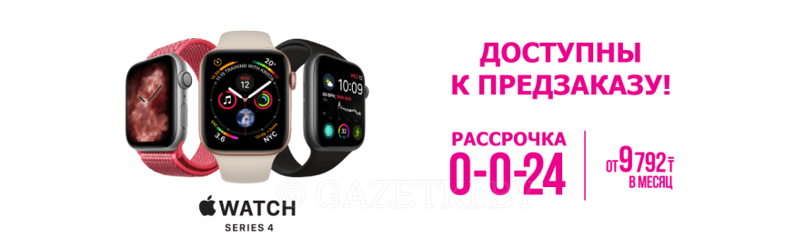 Apple Watch 4 доступны для предзаказа