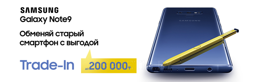 Trade-in на Samsung Galaxy Note 9