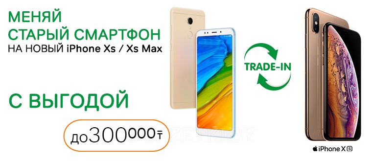 TRADE-IN НА IPHONE XS И XS MAX