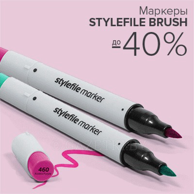 До -40% на маркеры STYLEFILE BRUSH