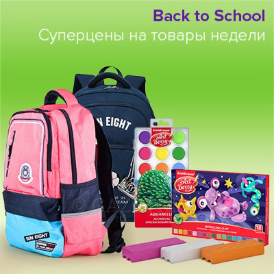 4-я неделя Back to School: скидки на рюкзаки и канцелярию