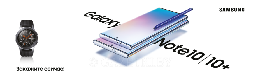 Предзаказ Samsung Galaxy Note 10