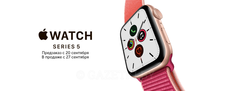Новые Apple Watch Series 5