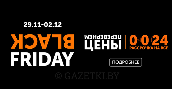 Black Friday в TECHNODOM!