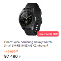 Смарт-часы Samsung Galaxy Watch-Small SM-R810NZKASKZ, чёрный