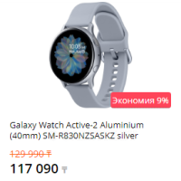 Galaxy Watch Active-2 Aluminium (40mm) SM-R830NZSASKZ silver