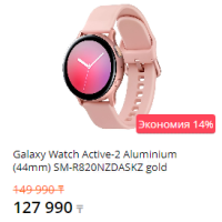 Galaxy Watch Active-2 Aluminium (44mm) SM-R820NZDASKZ gold