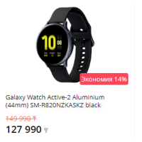 Galaxy Watch Active-2 Aluminium (44mm) SM-R820NZKASKZ black