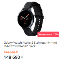 Galaxy Watch Active-2 Stainless (44mm) SM-R820NSKASKZ black