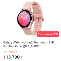 Galaxy Watch Active-2 Aluminium SM-R830NZDASKZ gold (40mm)