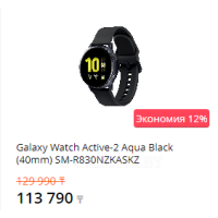 Galaxy Watch Active-2 Aqua Black (40mm) SM-R830NZKASKZ