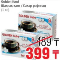 Golden food Сахар рафинад (1 кг.)