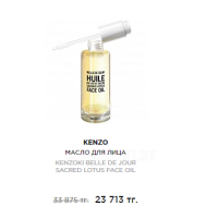KENZO МАСЛО ДЛЯ ЛИЦА KENZOKI BELLE DE JOUR SACRED LOTUS FACE OIL