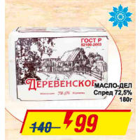 МАСЛО-ДЕЛ Спред 72,5% 180г