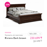Кровать из массива Riviera Dark brown