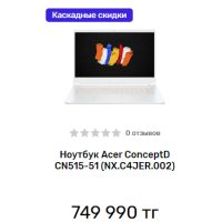 Ноутбук Acer ConceptD CN515-51 (NX.C4JER.002)