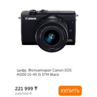 Цифр. Фотоаппарат Canon EOS M200 15-45 IS STM Black