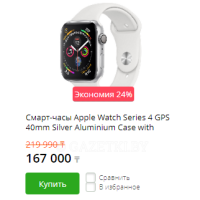 Смарт-часы Apple Watch Series 4 GPS 40mm Silver Aluminium Case with