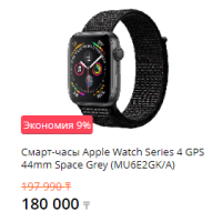 Смарт-часы Apple Watch Series 4 GPS 44mm Space Grey (MU6E2GK/A)