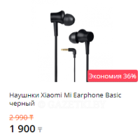 Наушнки Xiaomi Mi Earphone Basic черный
