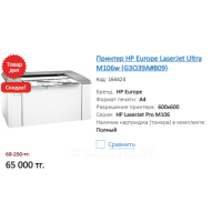 Принтер HP Europe LaserJet Ultra M106w (G3Q39A#B09)