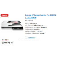 Сканер HP Europe ScanJet Pro 3500 f1 (L2741A#B19)