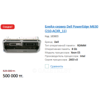 Блейд-сервер Dell PowerEdge M630 (210-ACXR_11)