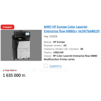 МФП HP Europe Color LaserJet Enterprise flow M880z+ (A2W76A#B19)
