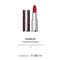 GIVENCHY ГУБНАЯ ПОМАДА LE ROUGE VALENTINE DAY'S 20