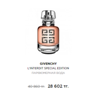 GIVENCHY L'INTERDIT SPECIAL EDITION ПАРФЮМЕРНАЯ ВОДА