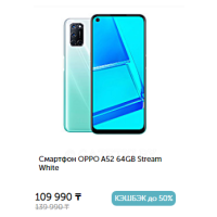 Смартфон OPPO A52 64GB Stream White