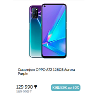 Смартфон OPPO A72 128GB Aurora Purple