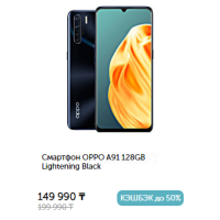 Смартфон OPPO A91 128GB Lightening Black