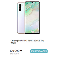 Смартфон OPPO Reno3 128GB Sky White
