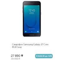 Смартфон Samsung Galaxy J2 Core 8GB Gray