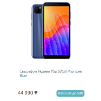 Смартфон Huawei Y5p 32GB Phantom Blue