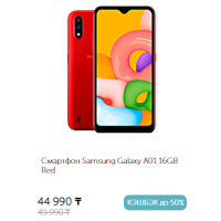 Смартфон Samsung Galaxy A01 16GB Red