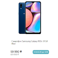 Смартфон Samsung Galaxy A10s 32GB Blue