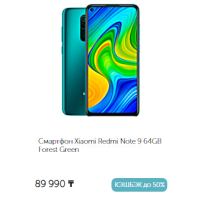 Смартфон Xiaomi Redmi Note 9 64GB Forest Green