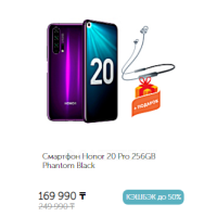 Смартфон Honor 20 Pro 256GB Phantom Black