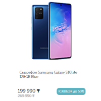 Смартфон Samsung Galaxy S10Lite 128GB Blue