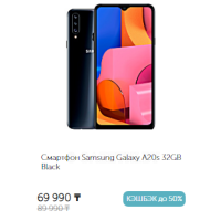Смартфон Samsung Galaxy A20s 32GB Black
