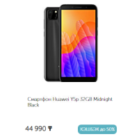 Смартфон Huawei Y5p 32GB Midnight Black