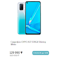 Смартфон OPPO A72 128GB Shining White