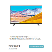 "Телевизор Samsung 43"" UE43TU8000UXCE LED UHD Smart Black"