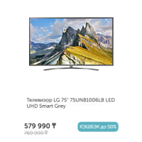 "Телевизор LG 75"" 75UN81006LB LED UHD Smart Grey"