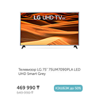 "Телевизор LG 75"" 75UM7090PLA LED UHD Smart Grey"