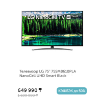 "Телевизор LG 75"" 75SM8610PLA NanoCell UHD Smart Black"