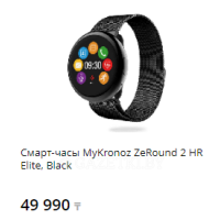 Смарт-часы MyKronoz ZeRound 2 HR Elite, Black